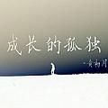 黄初用专辑 成长的孤独(单曲)