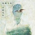 陈鸿宇专辑 浓烟下的诗歌电台