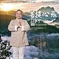 嘉利最新专辑《菩提心旅》封面图片