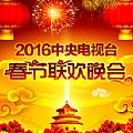 春节联欢晚会2016歌曲