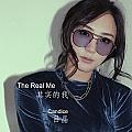 吕晶新专辑《其实的我》
