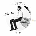 罗云熙最新专辑 白色舞鞋