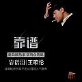 王歌伦新专辑《靠谱》