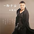 王歌伦新专辑《一路平安》