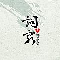 笑笑最新专辑《词穷》封面图片