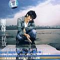 谢霆锋最新专辑《释放》封面图片