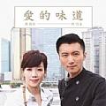 谢霆锋最新专辑《爱的味道》封面图片