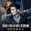 谢霆锋最新专辑《冲破》封面图片
