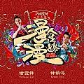 谢霆锋最新专辑《漫漫人生路》封面图片