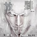 谢霆锋最新专辑《放肆》封面图片