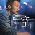 谢霆锋最新专辑《空》封面图片