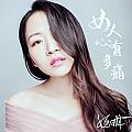 娅琳新专辑《女人心有多痛》