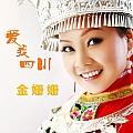 金姗姗最新专辑《爱我四川》封面图片