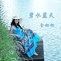 金姗姗最新专辑《碧水蓝天》封面图片