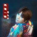 简弘亦新专辑《再看一眼》