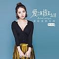 陶晶晶最新�]�《�凵夏阍�怎么活》封面�D片