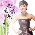 张娜专辑 马兰花