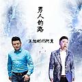 王旭刚专辑 男人的路