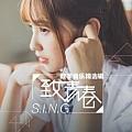 致青春数字音乐精选辑