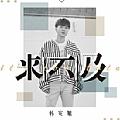 韩安旭最新专辑《来不及》封面图片