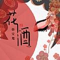 韩安旭最新专辑《花酒》封面图片