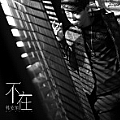 韩安旭最新专辑《不在》封面图片