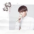 韩安旭最新专辑《奶奶》封面图片