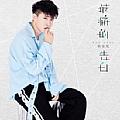 韩安旭最新专辑《最痛的告白》封面图片