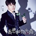 韩安旭最新专辑《我想和你结婚了》封面图片
