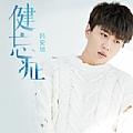韩安旭最新专辑《健忘症》封面图片