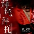 韩安旭最新专辑《拜托拜托》封面图片