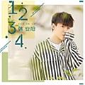 韩安旭最新专辑《1234》封面图片