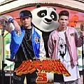 功夫熊猫3主题曲与片尾曲插曲