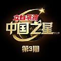 中国之星第三期歌曲
