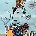 鹏泊最新专辑《鲨啦啦》封面图片