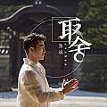 陈诚新专辑《取舍》