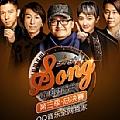 王兀专辑 同日同月同星曲(中国好歌曲第三季总决赛歌曲)