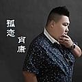 肖康专辑 孤恋