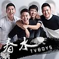 TVBOYS专辑 春水