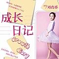 邓育乔最新专辑《成长日记》封面图片