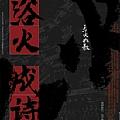 浴火成诗(电视剧《烈火如歌》片尾曲)