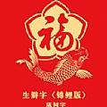 陈柯宇新专辑《生僻字 (锦鲤版)》
