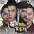 生僻字(武侠版)