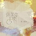 陈柯宇专辑 如果你喜欢
