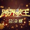 跨界歌王总决赛歌曲