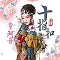 童珂舟最新专辑《十指扣》封面图片