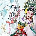 童珂舟最新专辑《百花深处》封面图片