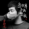 童珂舟最新专辑《当世界不再想我》封面图片