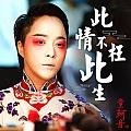 童珂舟最新专辑《此情不枉此生》封面图片