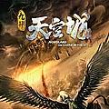 九州天空城主题曲与片尾曲插曲